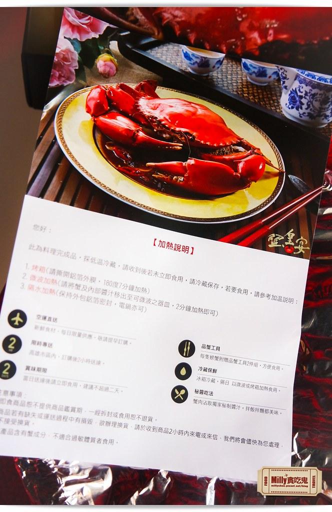 蟹皇宴 0012