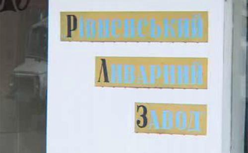 На завод «сім'ї» Януковича не пускають ліквідатора