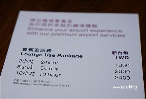 免費機場貴賓室環亞機場貴賓室025
