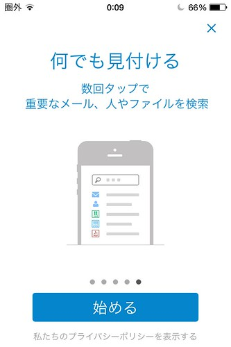 Outlook for iOSでOffice 365のメールを見る (図2)