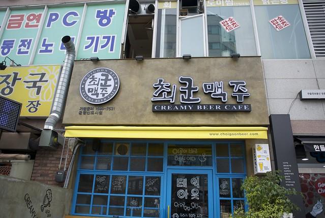 Creamy Beer Cafe