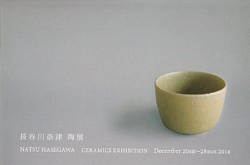 ■長谷川奈津 陶展■立川・H.works
