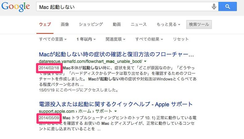 ato-ichinenをオンにして1年以内の記事を表示する