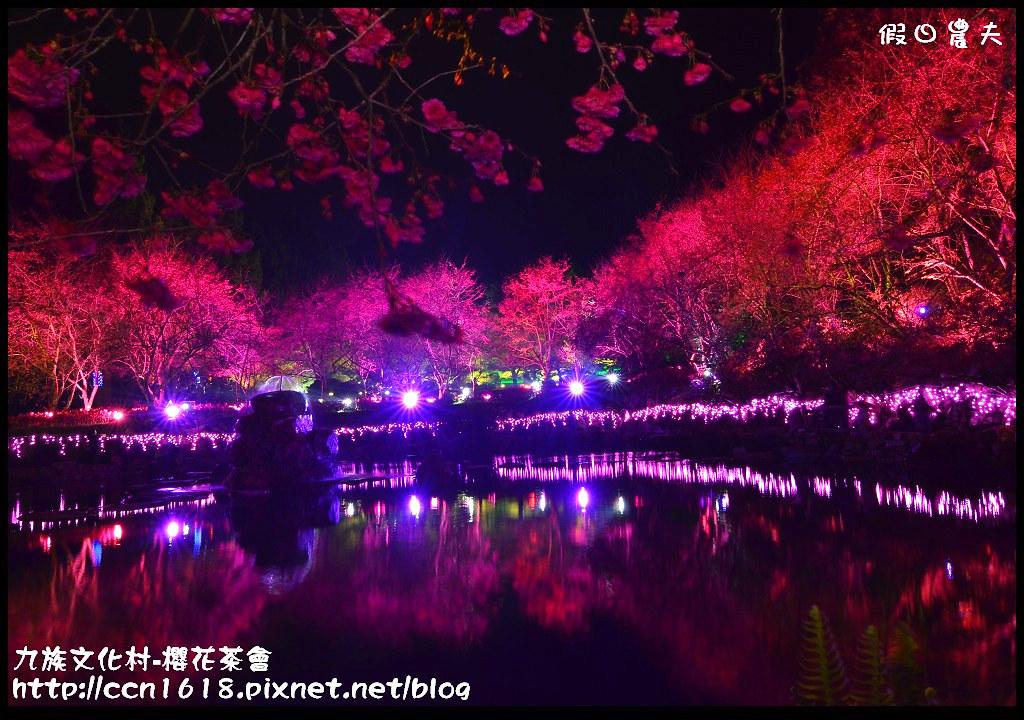 九族文化村-櫻花茶會DSC_5043