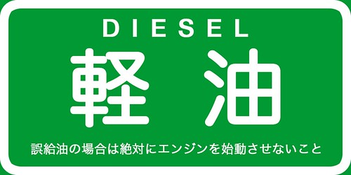 diesel_warning