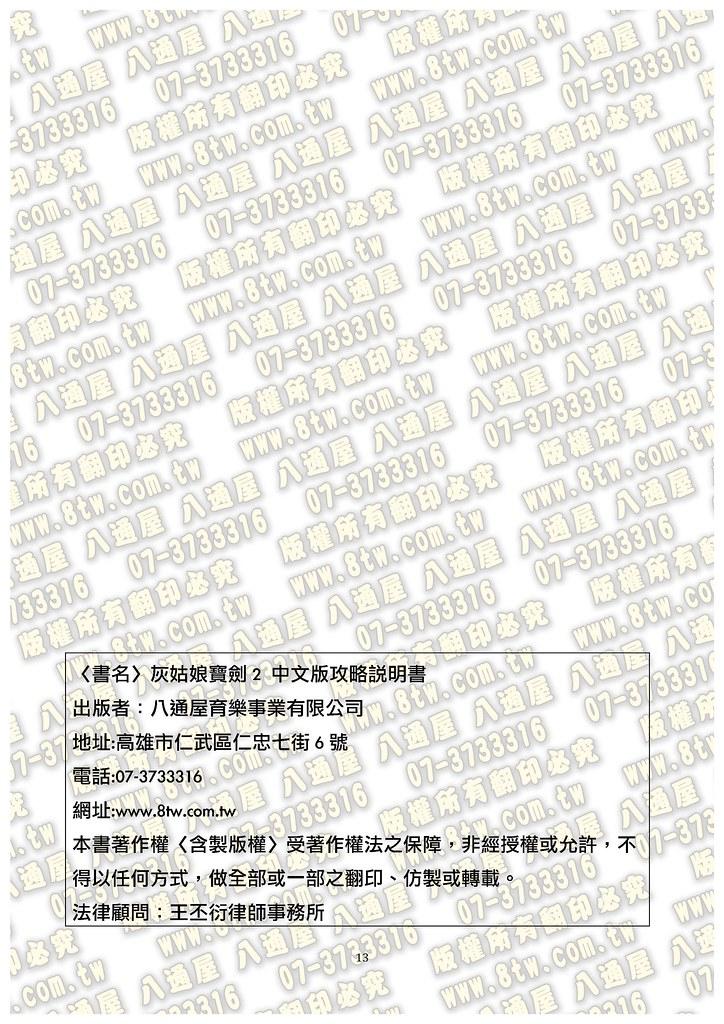 S0235灰姑娘寶劍2 中文版攻略_頁面_14