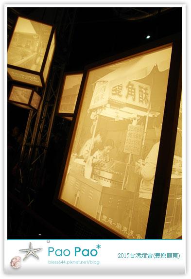 2015台灣燈會(豐原廟東)