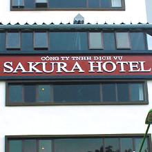 サクラ ホテル 3