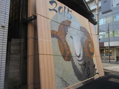 加藤材木店(江古田)