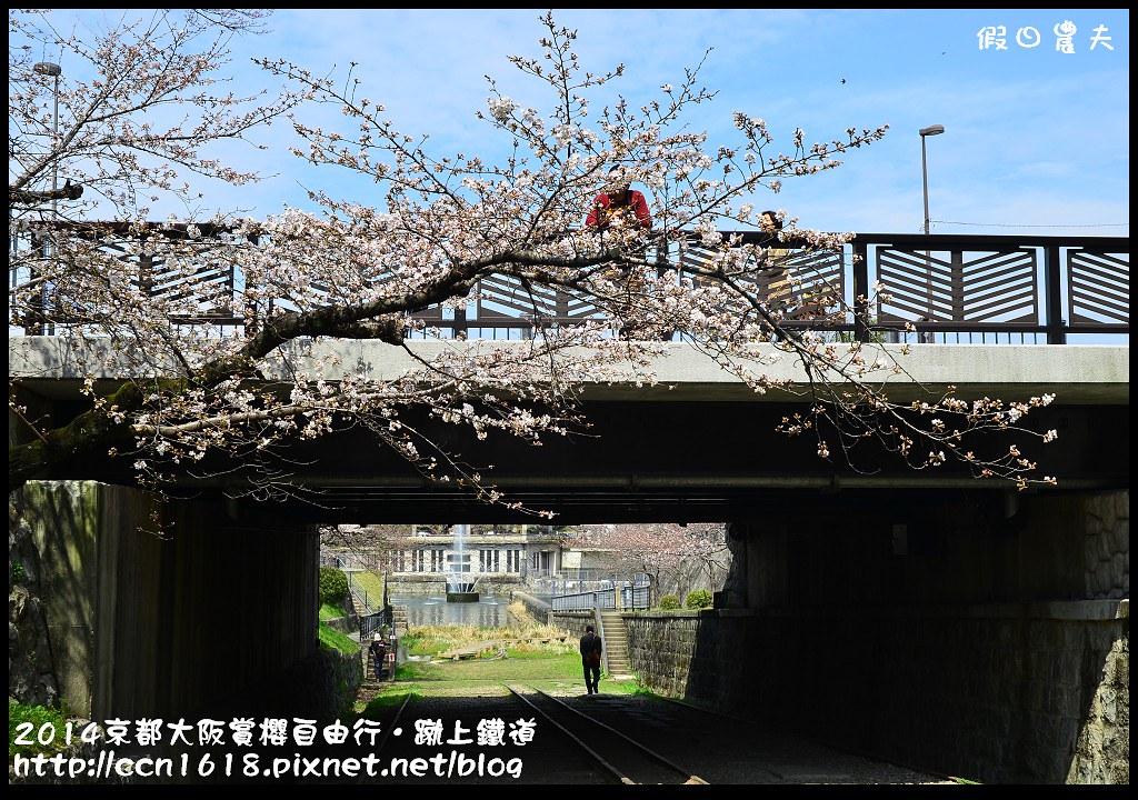 2014京都大阪賞櫻自由行.蹴上鐵道DSC_0282
