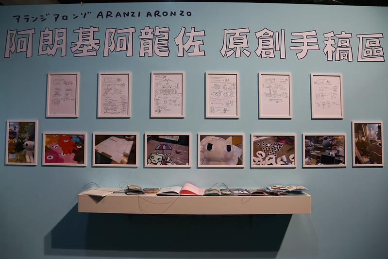台北華山Aranzi 阿朗基 愛旅行
