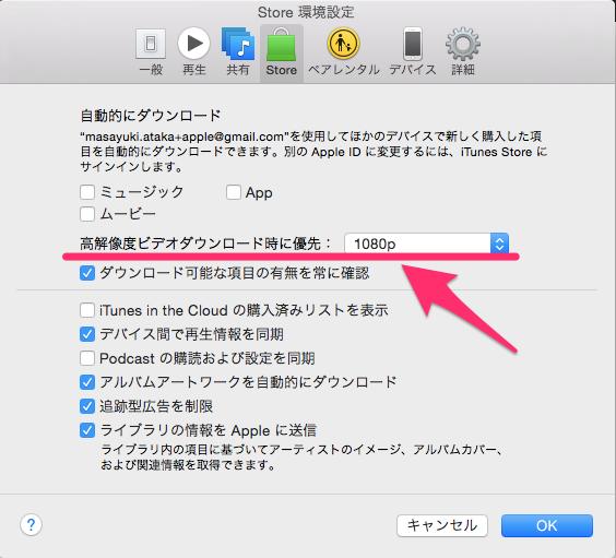 Store_環境設定_in_iTunes