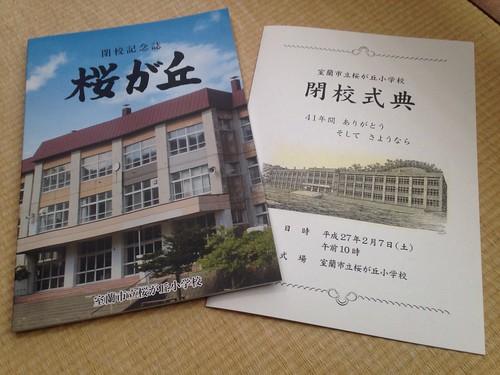 桜が丘小閉校記念冊子