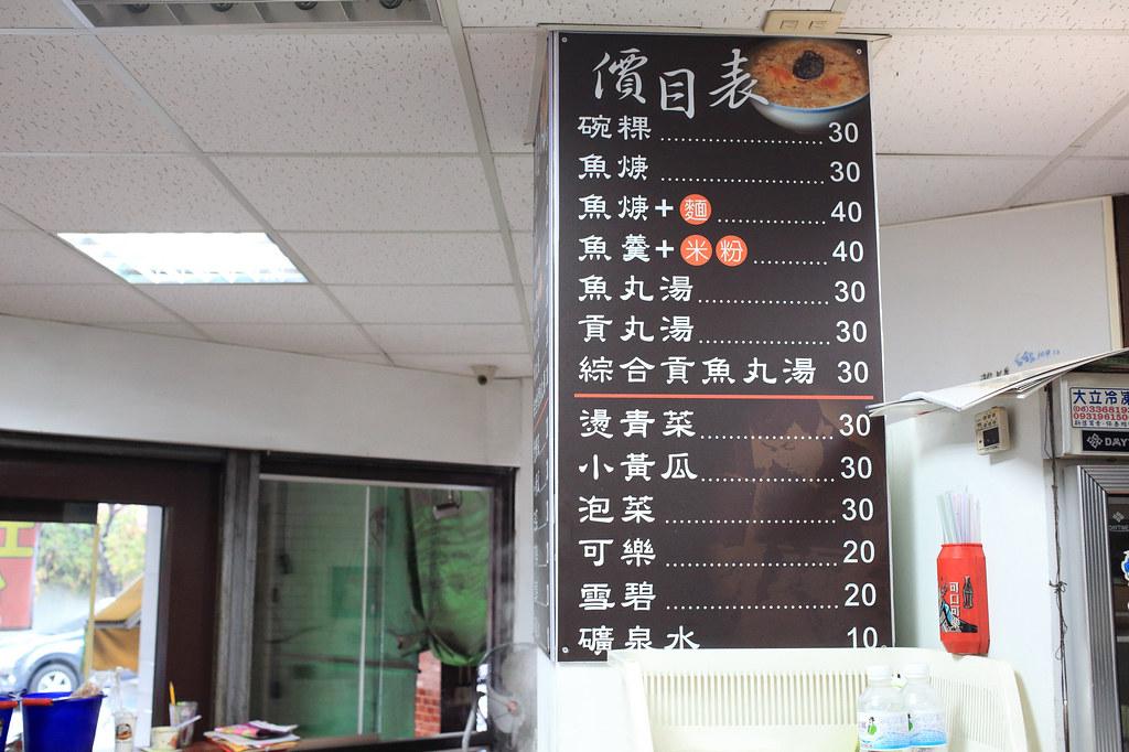 20150112-3台南-森茂碗粿 (6)