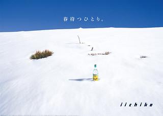 いいちこ02月-A