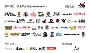 香港10 年來最強玩具展「TOY SOUL 2014」限定品集結區