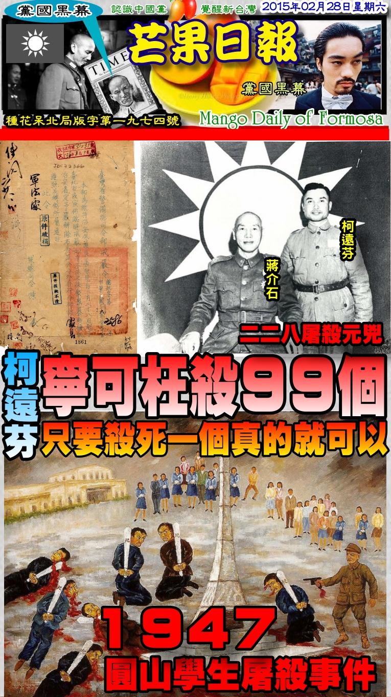 150228芒果日報--黨國黑幕--殺人魔王柯遠芬,屠殺學生稱平亂