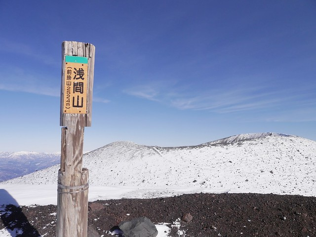 冬の浅間山・前掛山山頂