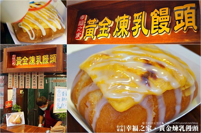 台中市龍井區_東海別墅_幸福之家黃金煉乳饅頭