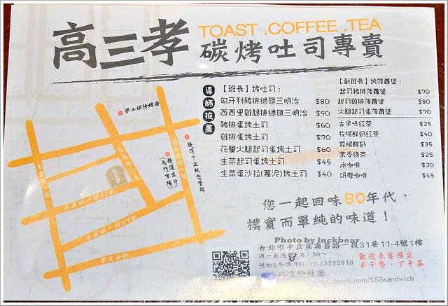 高三孝炭烤土司專賣店004-DSC_5709