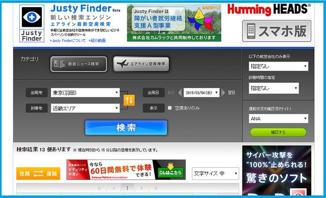 Justy Finder7