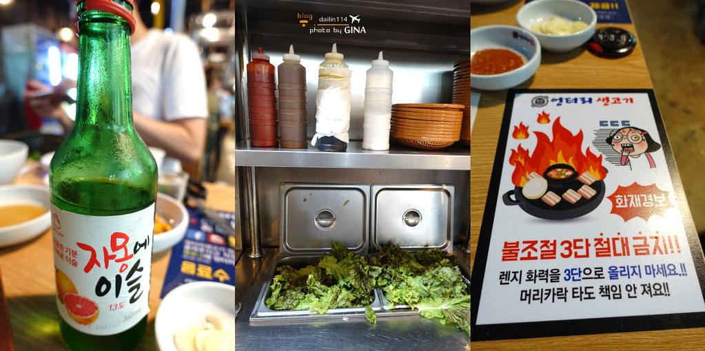 首爾弘大/上水站、東大門新大樓apM Place、現代百貨outlet(Hyundai City Outlet)晃晃 +10000韓元烤肉吃到飽 / 首爾烤肉吃到飽 荒唐的生肉(엉터리 생고기 무한리필) @Gina Lin