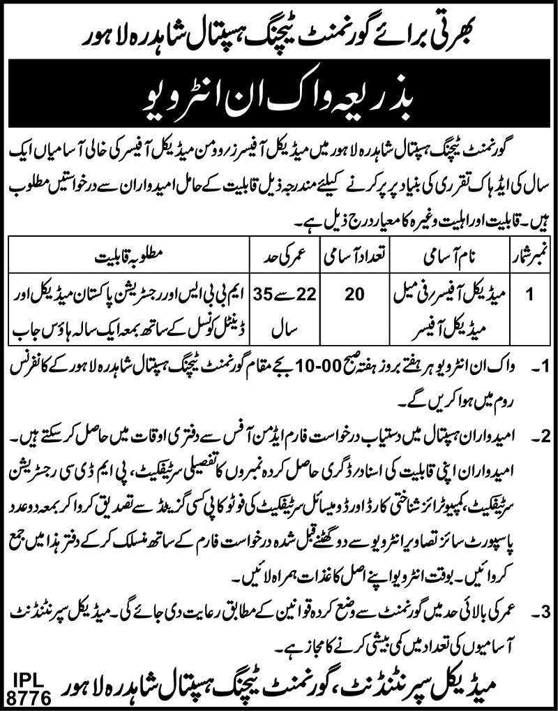 Government Teaching Hospital Shahdara Lahore Medical Officers Walk in Interview
