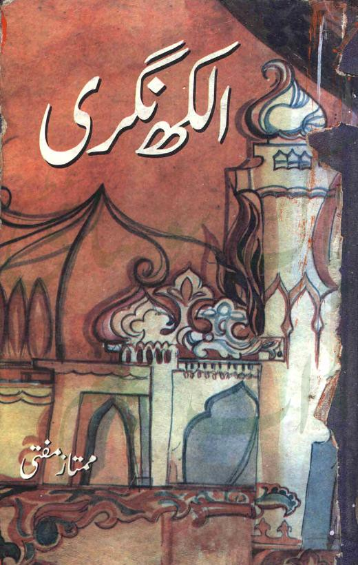 Alakh Nagri Part 1 Complete Novel By Mumtaz Mufti