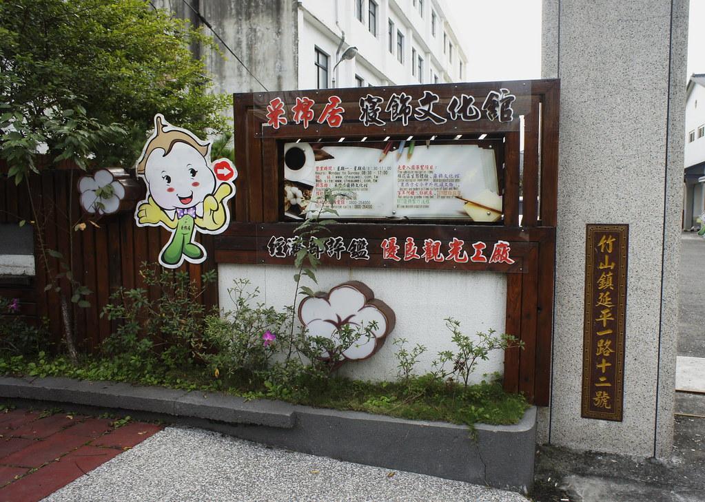 竹山彩棉居寢飾文化館 (1)