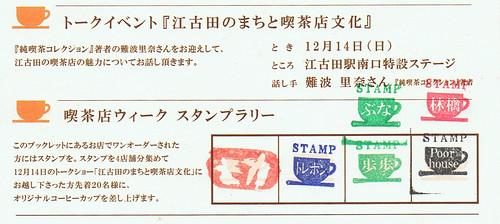 喫茶店ウィーク(江古田)