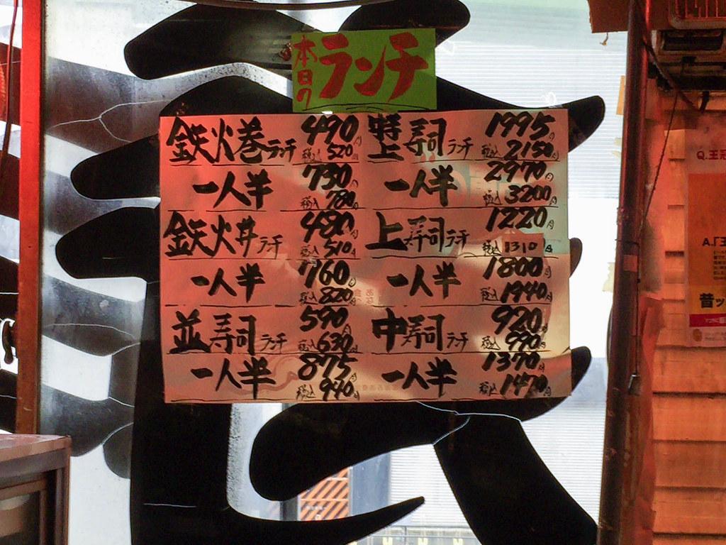 丸八寿司のランチメニュー