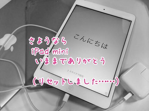 さようなら iPad mini 2