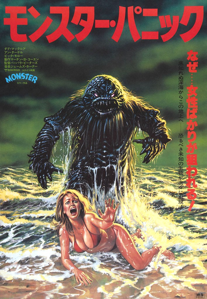 Bob Larkin - Humanoids From The Deep, aka Monster (1980)