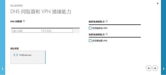 [Azure] 兩台 Azure VM 使用內部 IP 互 ping-3