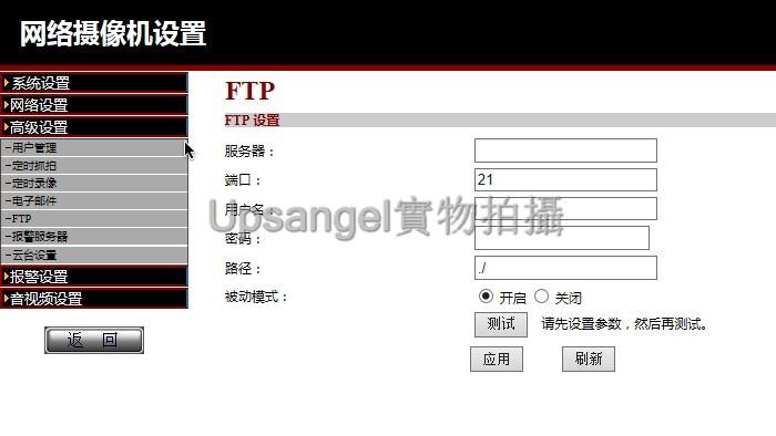 2014-12-20_FTP