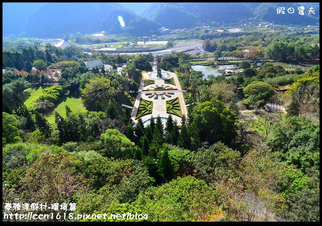 泰雅渡假村-環境篇DSC_0596