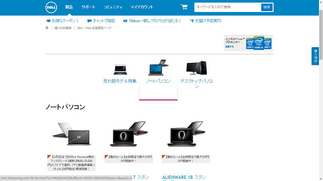 DELL XPS 13 Graphic Proの購入手続き