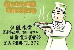 allumettes japon108