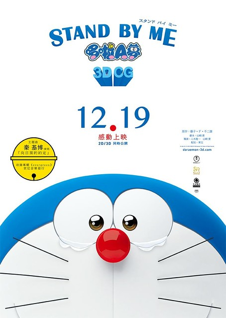 150302(2) - 史上頭一遭、3DCG立體動畫《STAND BY ME 哆啦A夢》勇奪「日本奧斯卡」年度最佳動畫長片!