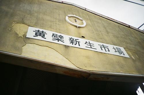 黄檗新生市場