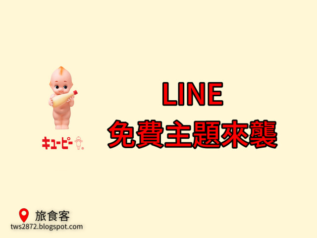 LINE 主題2015-01-26