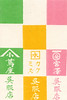 allumettes japon021