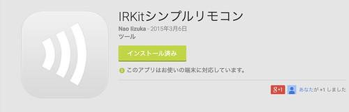 IRKitシンプルリモコン Android