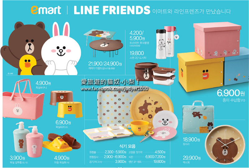 LINE FRIENDSXe-mart