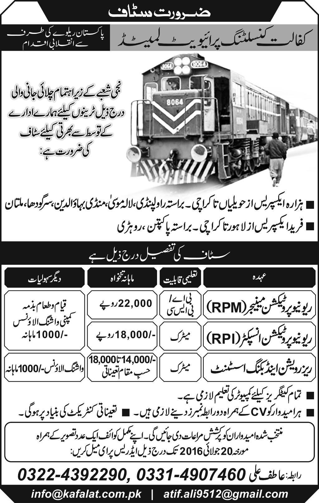 Kafalat Consulting Private Limited Paksitan Railways Jobs