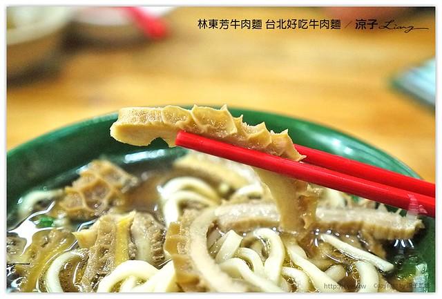 林東芳牛肉麵 台北好吃牛肉麵 5