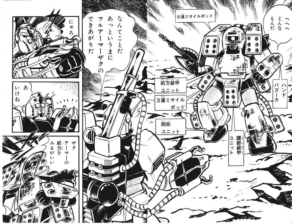 【鋼彈專題】銅牆鐵壁,重裝上陣的鋼彈強化裝甲!