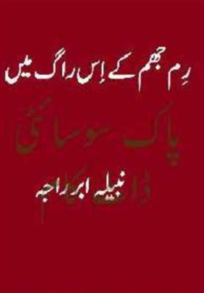 Rim Jhim K Us Raag Main Complete Novel By Nabeela Abr Raja