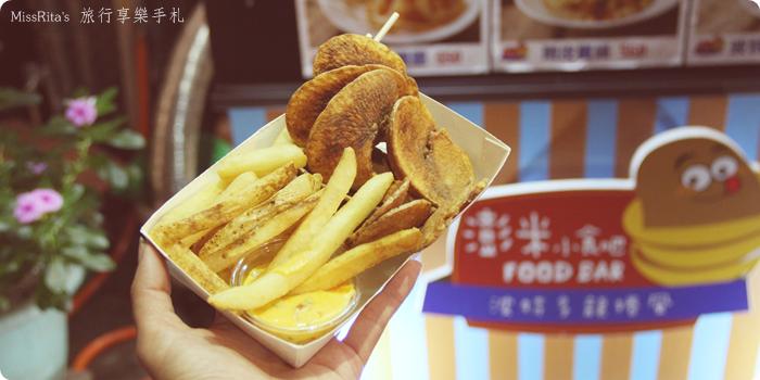 逢甲 美食 澎米小食吧 food bar 美式薯條0-
