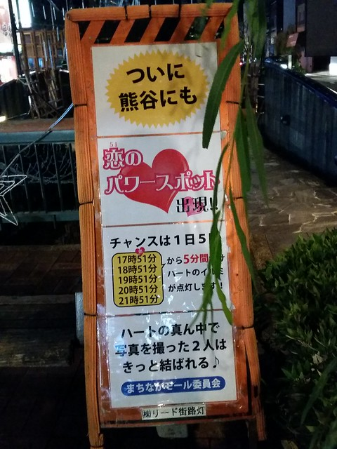 Photo:恋(こい)だから51なのか? By Norisa1